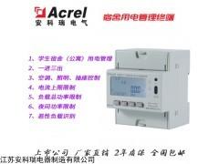 ADM130 高校宿舍电控系统预付费电表恶性负载白名单识别