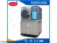HAST-35 印刷hast高壓加速老化試驗機