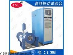 ES-3 晉中振動測試臺銷售廠家