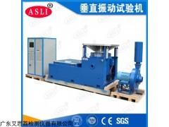 ES-3 長治振動測試臺生產廠家