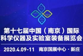 2020第十七屆中國南京科學儀器及實驗室裝備展覽會