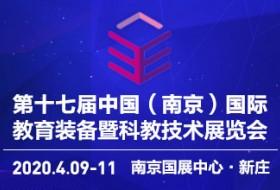 2020第十七屆中國南京教育裝備暨科教技術展覽會