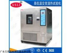 HL-80 求購高低溫試驗箱