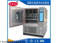 HL-80 高低溫試驗試驗箱