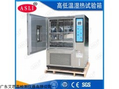 HL-80 廣東高低溫試驗箱