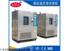 HL-80 高低溫試驗箱使用