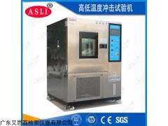 HL-80 燈飾可程式高低溫試驗箱