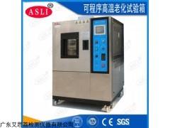 HL-80 可程式高低溫試驗箱點檢