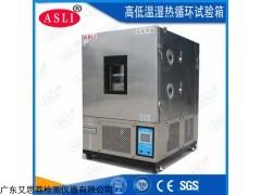 HL-80 可程式高低溫試驗箱功率