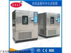HL-80 可程式高低溫試驗箱方案