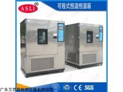 TH-80 磁鐵可程式恒溫恒濕試驗箱