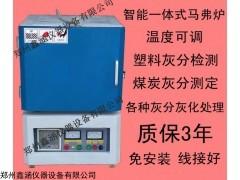 HF-2LA 智能马弗炉 高温灰化炉 灰化处理 灰分检测
