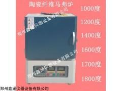 XH2L-10 陶瓷纤维马弗炉 热处理炉 高温箱式电阻炉 淬火炉