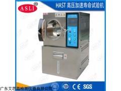 HAST-25 hast老化測試箱優質價格