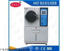 HAST-25 hast老化測試箱價格實惠