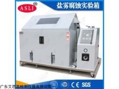 SH-60 貴陽鹽霧測試機尺寸