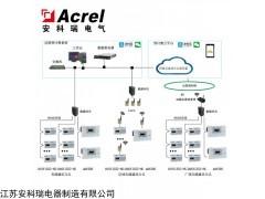 AcrelCloud-3200 安科瑞学校公寓智能电控管理系统