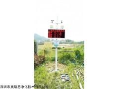 OSEN-6C 扬尘监测设备