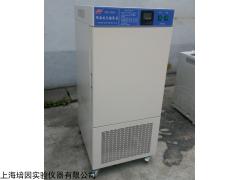SHP-80DA 低温生化培养箱零下20度