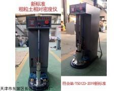 GBT50123-2019 新标准粗粒土相对密度仪