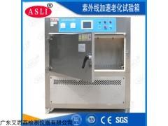 UV-290 臺州紫外光老化試驗箱價錢