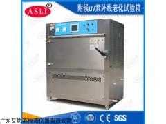 UV-290 金華紫外光老化試驗箱用途