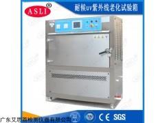 UV-290 六安紫外光老化試驗箱報價