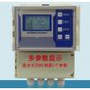 HT-1105A型 PH、电导、溶氧、浊度智能多参数水质检测仪