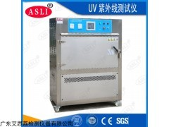 UV-290 阜陽紫外光老化試驗箱性能