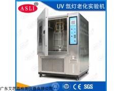 XL-1000 南昌氙燈老化實驗箱維修廠家
