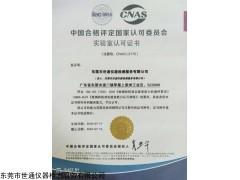 CNAS 松山湖镇设备外校第三方检测公司