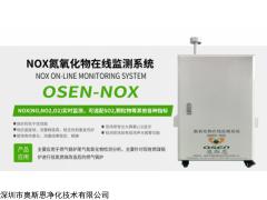 河南无组织排放氮氧化物在线监测系统