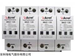 安科瑞ARU1-50浪涌保护器