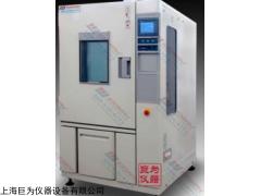 JW-2101 快速温度变化试验箱换季促销