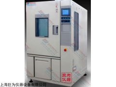 JW-2101 快速溫度變化試驗箱秋季促銷活動