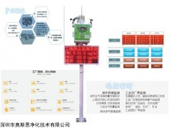 OSEN-YZ 安徽省房屋建筑工程环境监测一体机扬尘设备