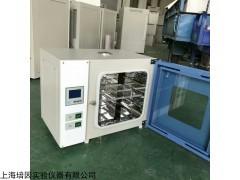 DHG-9123A 台式鼓风干燥箱 卧式烘箱