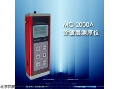 便携式镀层测厚仪MC-2000A
