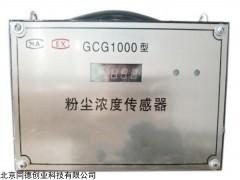 矿用粉尘浓度传感器GCG1000