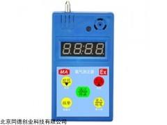 矿用氧气检测测定仪CYH25B