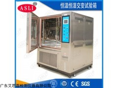 TH-80 钕铁硼可程式恒温恒湿试验箱