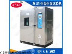 TH-80 散热器可程式恒温恒湿试验箱