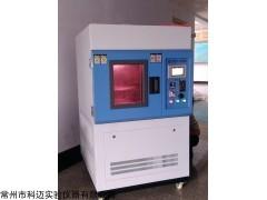 KM-BL-SN010  夹层安全玻璃模拟气候综合氙灯老化试验箱