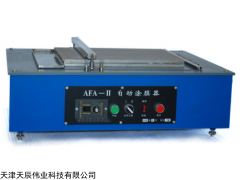 AFA—II 西宁市自动涂膜器(真空吸盘)