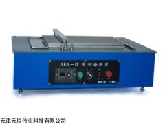 AFA—II 兰州加长型自动涂膜器(真空吸盘)