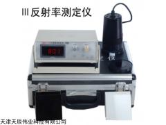 C84-Ⅲ 白银反射率测定仪