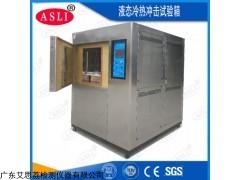 TS-80 豆浆机冷热冲击箱