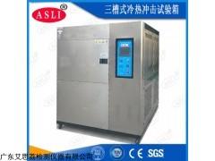 TS-80 计算机冷热冲击箱