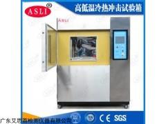 TS-80 发动机冷热冲击箱