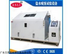 SH-60 新能源汽车盐雾测试机